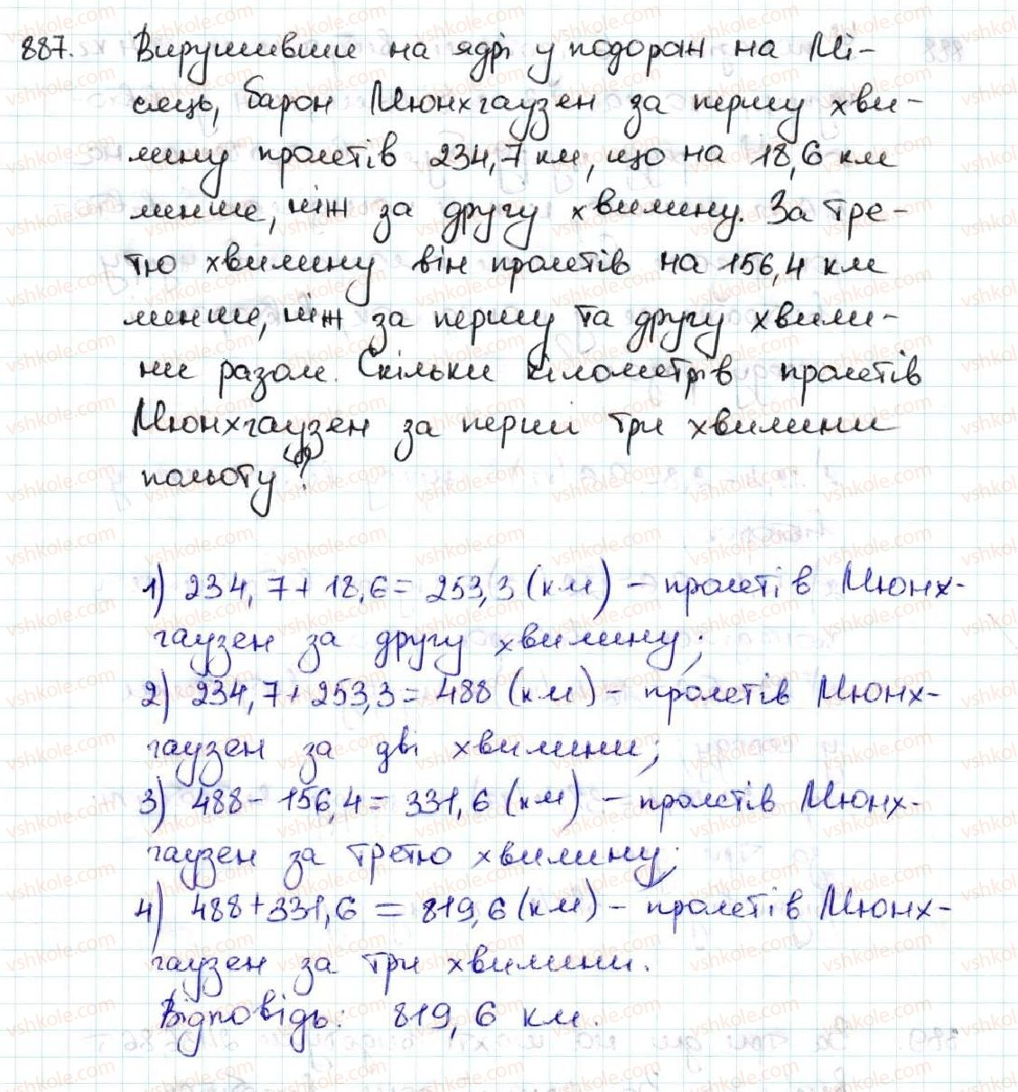 5-matematika-ag-merzlyak-vb-polonskij-ms-yakir-2013--5-desyatkovi-drobi-33-dodavannya-i-vidnimannya-desyatkovih-drobiv-887.jpg