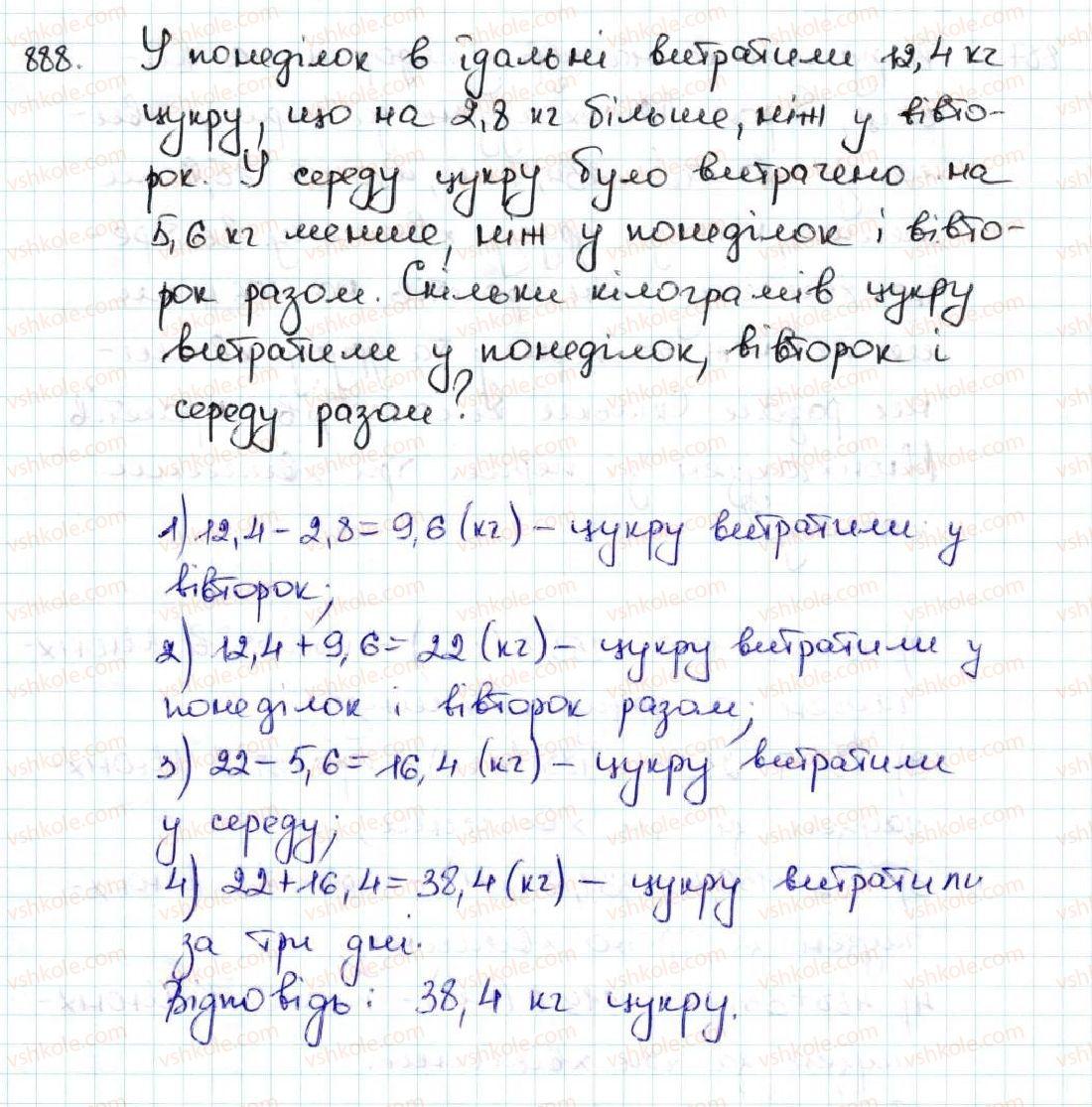 5-matematika-ag-merzlyak-vb-polonskij-ms-yakir-2013--5-desyatkovi-drobi-33-dodavannya-i-vidnimannya-desyatkovih-drobiv-888.jpg