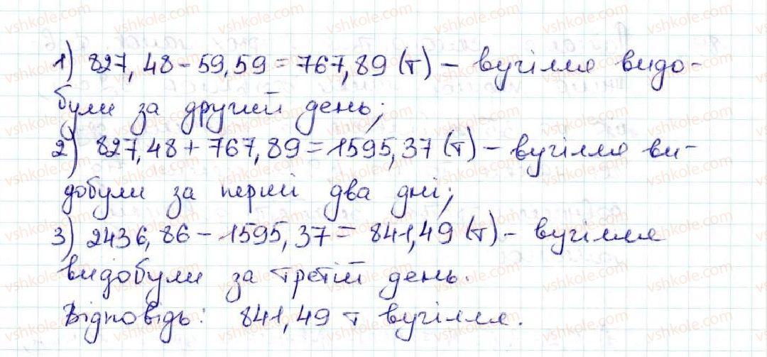 5-matematika-ag-merzlyak-vb-polonskij-ms-yakir-2013--5-desyatkovi-drobi-33-dodavannya-i-vidnimannya-desyatkovih-drobiv-889-rnd2586.jpg
