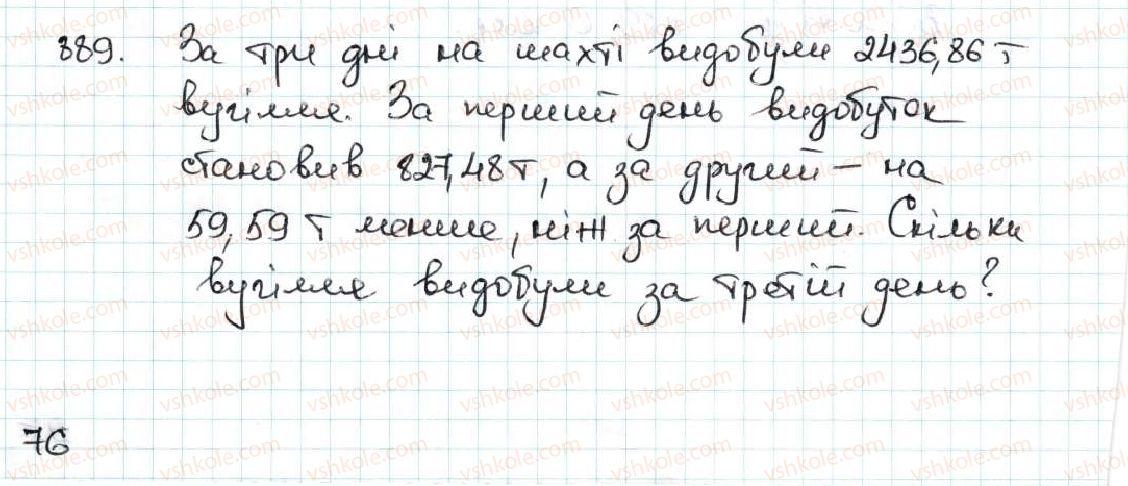 5-matematika-ag-merzlyak-vb-polonskij-ms-yakir-2013--5-desyatkovi-drobi-33-dodavannya-i-vidnimannya-desyatkovih-drobiv-889.jpg