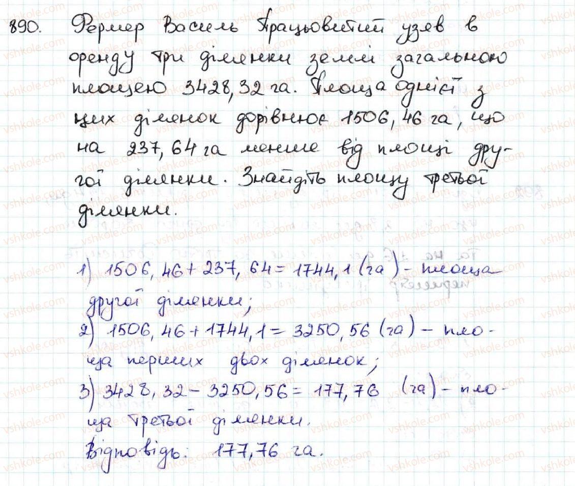 5-matematika-ag-merzlyak-vb-polonskij-ms-yakir-2013--5-desyatkovi-drobi-33-dodavannya-i-vidnimannya-desyatkovih-drobiv-890.jpg