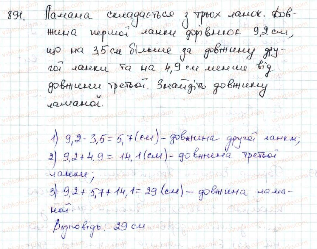 5-matematika-ag-merzlyak-vb-polonskij-ms-yakir-2013--5-desyatkovi-drobi-33-dodavannya-i-vidnimannya-desyatkovih-drobiv-891.jpg