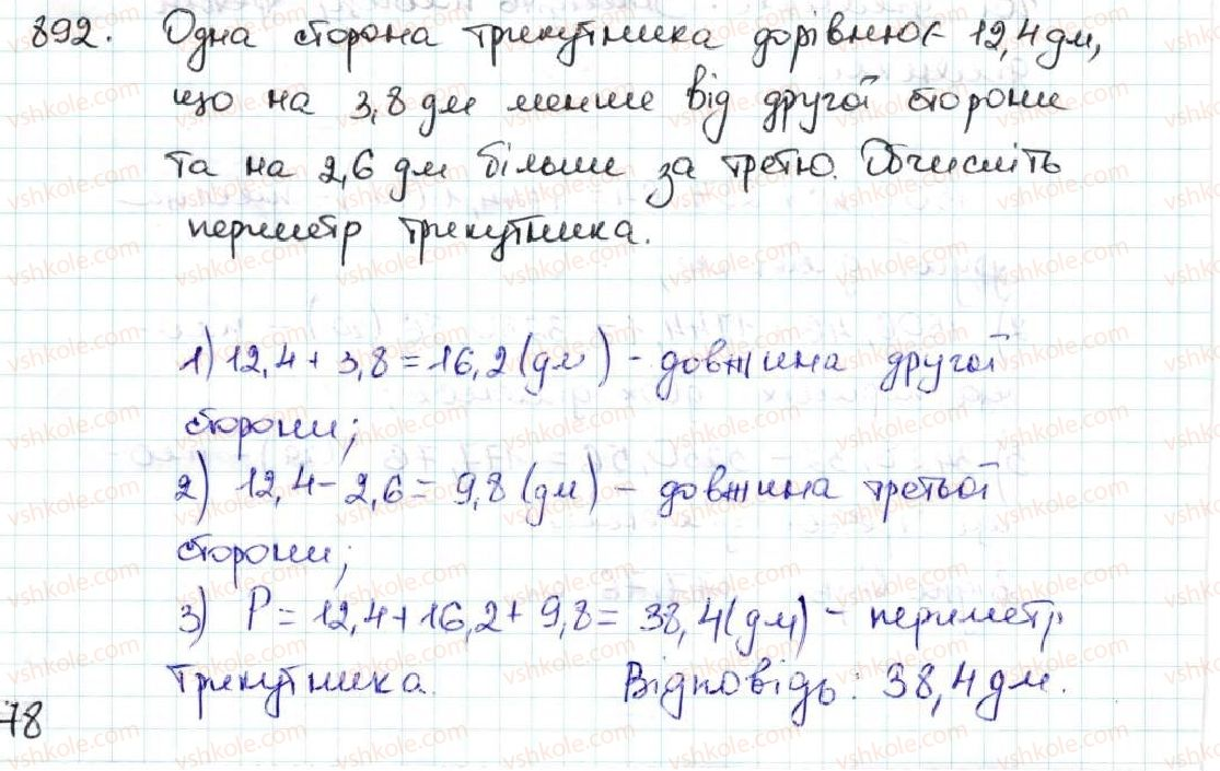 5-matematika-ag-merzlyak-vb-polonskij-ms-yakir-2013--5-desyatkovi-drobi-33-dodavannya-i-vidnimannya-desyatkovih-drobiv-892.jpg