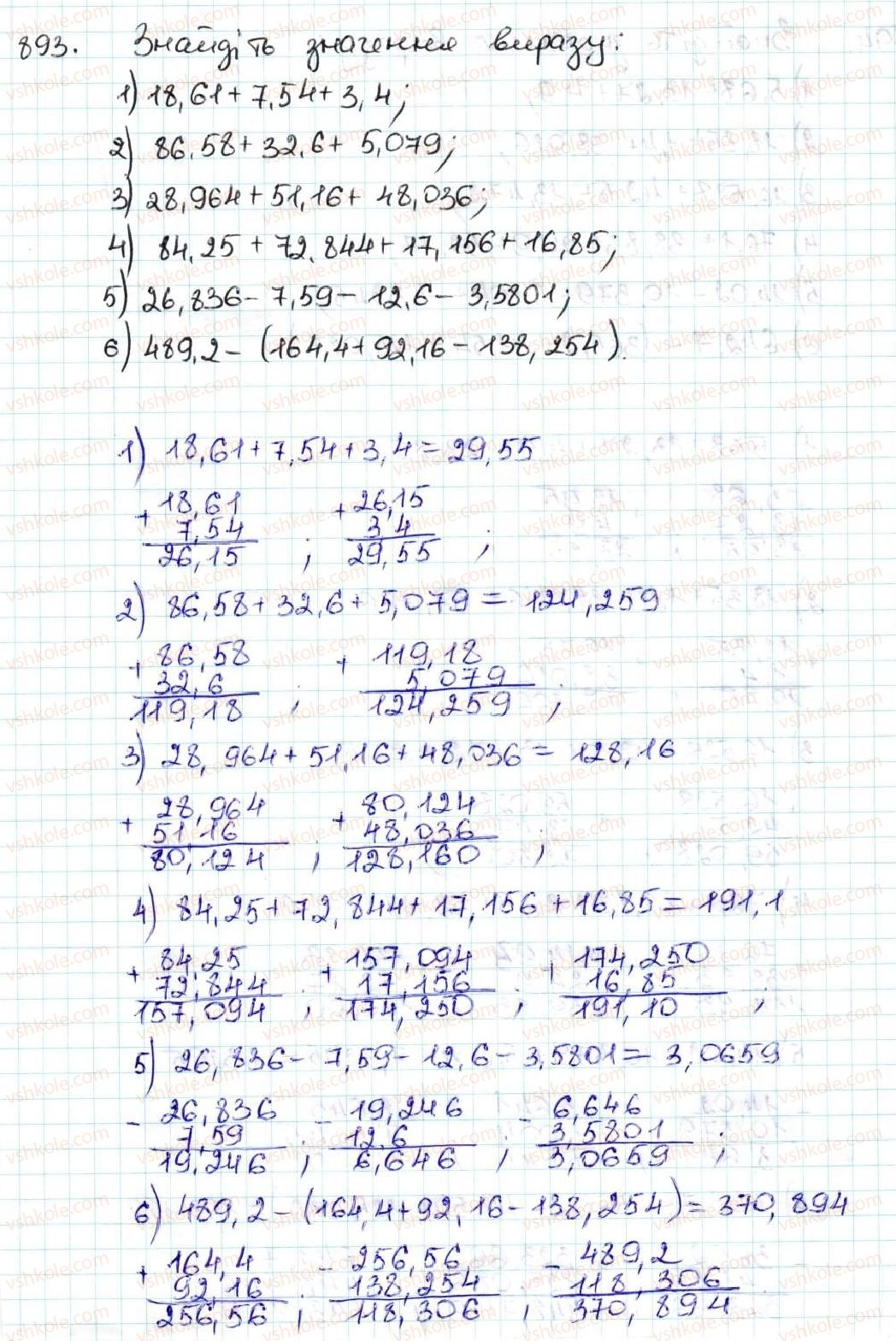 5-matematika-ag-merzlyak-vb-polonskij-ms-yakir-2013--5-desyatkovi-drobi-33-dodavannya-i-vidnimannya-desyatkovih-drobiv-893.jpg