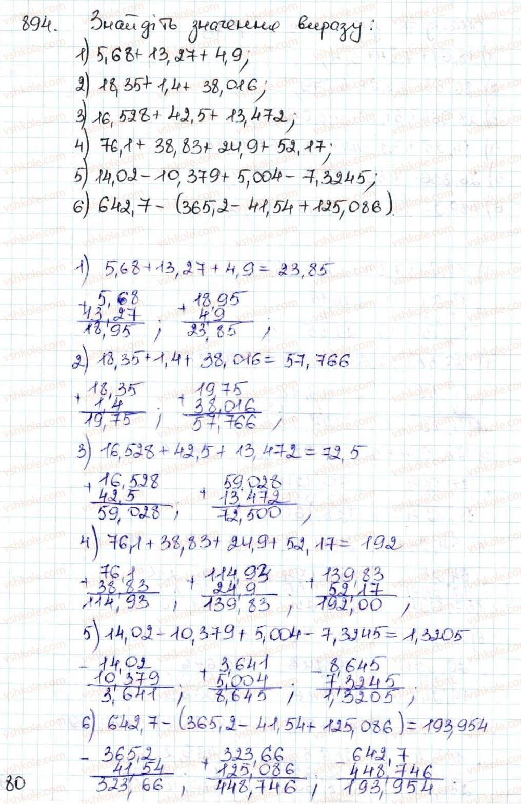 5-matematika-ag-merzlyak-vb-polonskij-ms-yakir-2013--5-desyatkovi-drobi-33-dodavannya-i-vidnimannya-desyatkovih-drobiv-894.jpg