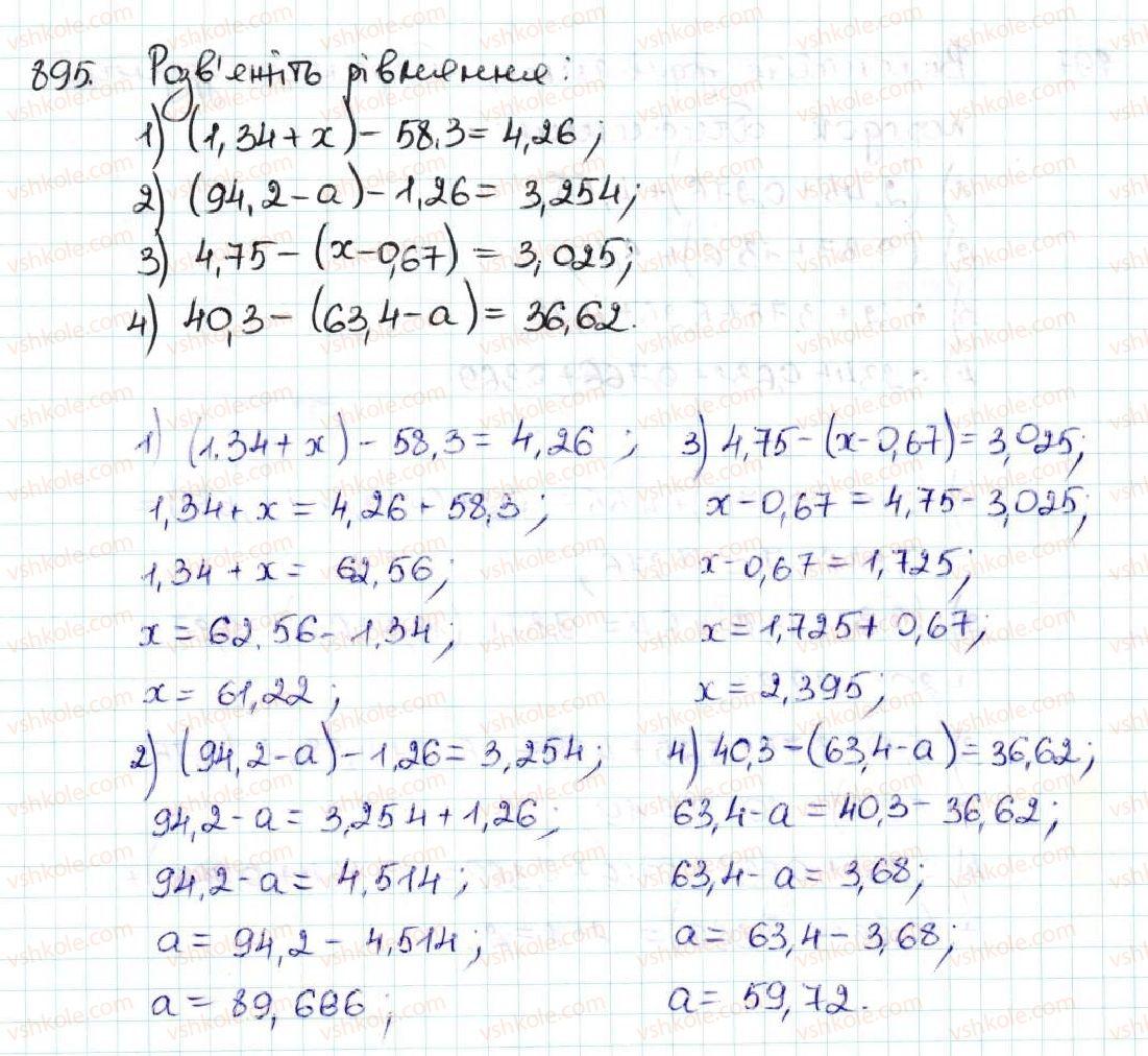 5-matematika-ag-merzlyak-vb-polonskij-ms-yakir-2013--5-desyatkovi-drobi-33-dodavannya-i-vidnimannya-desyatkovih-drobiv-895.jpg