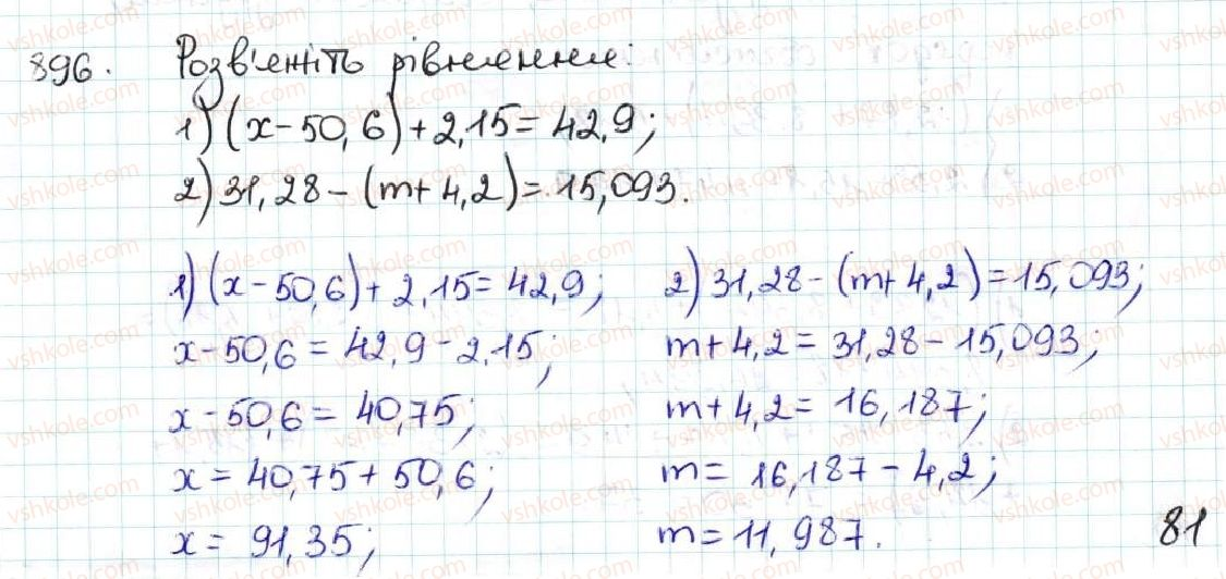 5-matematika-ag-merzlyak-vb-polonskij-ms-yakir-2013--5-desyatkovi-drobi-33-dodavannya-i-vidnimannya-desyatkovih-drobiv-896.jpg