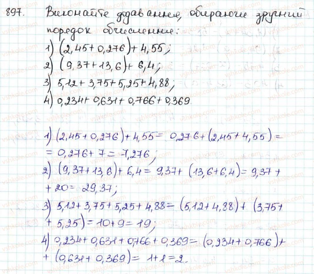 5-matematika-ag-merzlyak-vb-polonskij-ms-yakir-2013--5-desyatkovi-drobi-33-dodavannya-i-vidnimannya-desyatkovih-drobiv-897.jpg