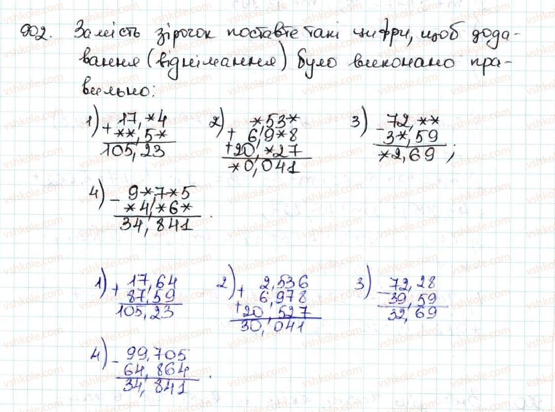 5-matematika-ag-merzlyak-vb-polonskij-ms-yakir-2013--5-desyatkovi-drobi-33-dodavannya-i-vidnimannya-desyatkovih-drobiv-902.jpg