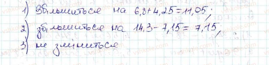 5-matematika-ag-merzlyak-vb-polonskij-ms-yakir-2013--5-desyatkovi-drobi-33-dodavannya-i-vidnimannya-desyatkovih-drobiv-903-rnd9290.jpg