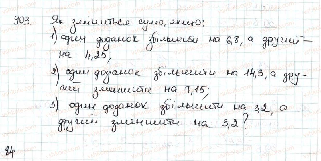 5-matematika-ag-merzlyak-vb-polonskij-ms-yakir-2013--5-desyatkovi-drobi-33-dodavannya-i-vidnimannya-desyatkovih-drobiv-903.jpg