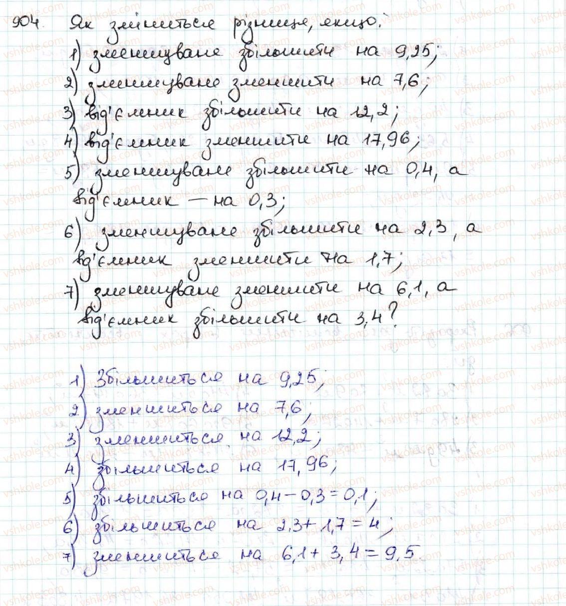 5-matematika-ag-merzlyak-vb-polonskij-ms-yakir-2013--5-desyatkovi-drobi-33-dodavannya-i-vidnimannya-desyatkovih-drobiv-904.jpg
