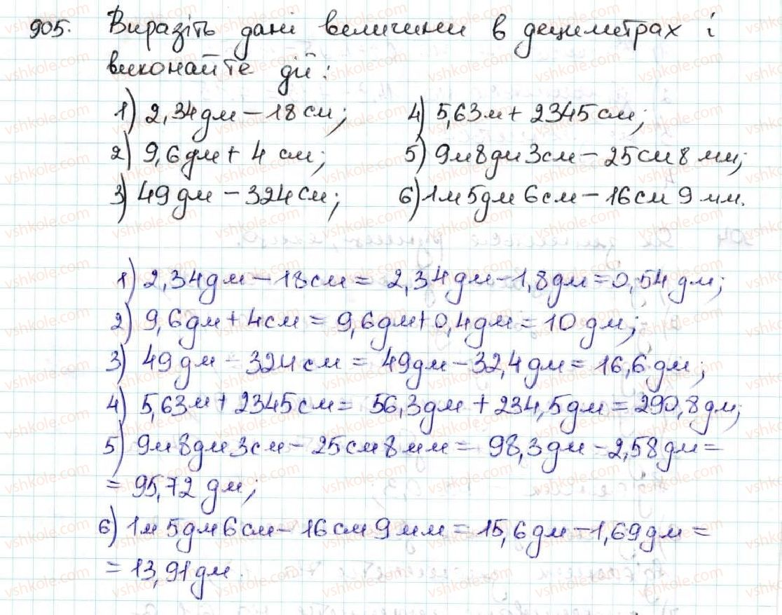 5-matematika-ag-merzlyak-vb-polonskij-ms-yakir-2013--5-desyatkovi-drobi-33-dodavannya-i-vidnimannya-desyatkovih-drobiv-905.jpg
