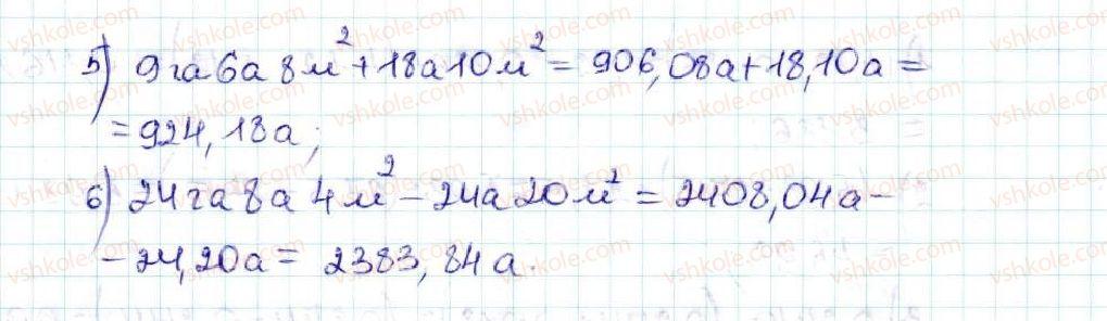 5-matematika-ag-merzlyak-vb-polonskij-ms-yakir-2013--5-desyatkovi-drobi-33-dodavannya-i-vidnimannya-desyatkovih-drobiv-906-rnd8980.jpg