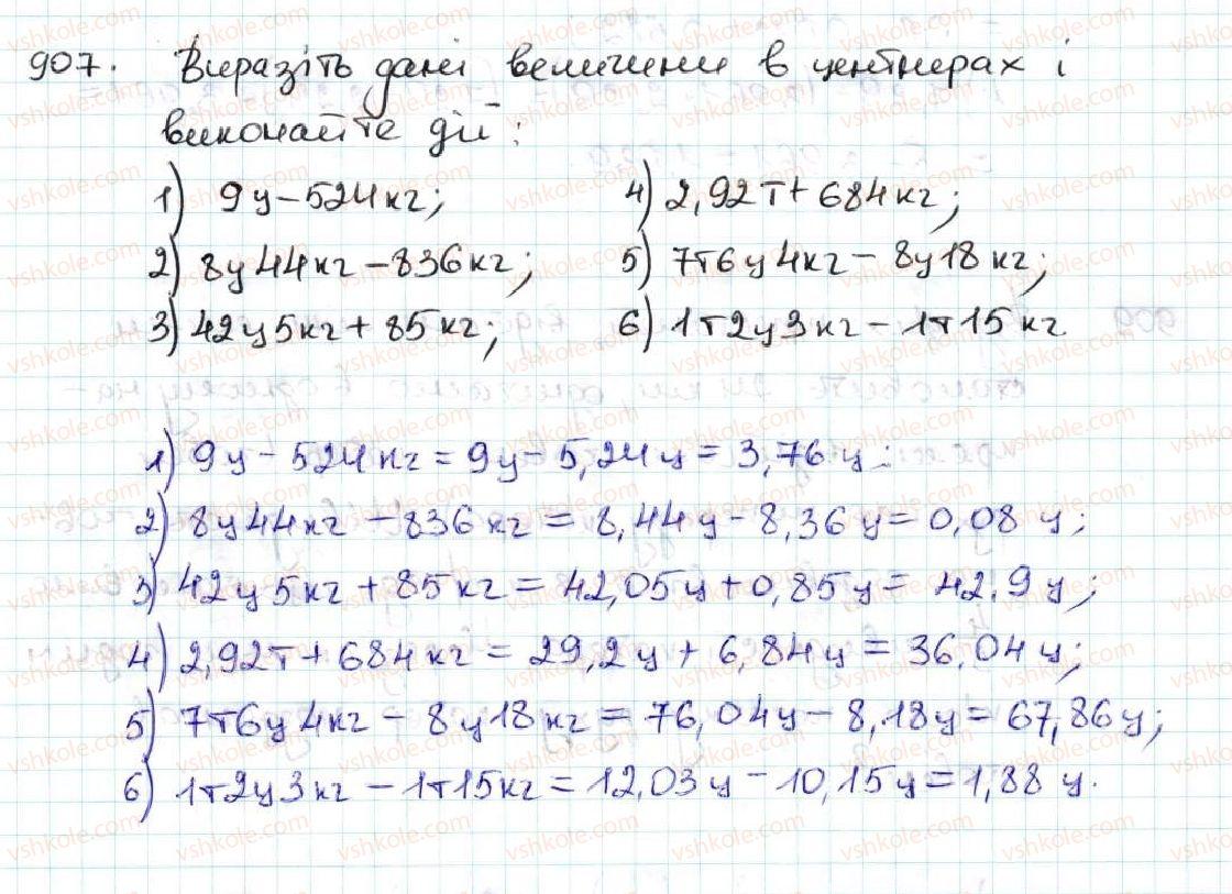 5-matematika-ag-merzlyak-vb-polonskij-ms-yakir-2013--5-desyatkovi-drobi-33-dodavannya-i-vidnimannya-desyatkovih-drobiv-907.jpg