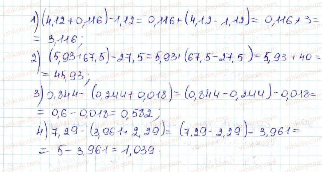 5-matematika-ag-merzlyak-vb-polonskij-ms-yakir-2013--5-desyatkovi-drobi-33-dodavannya-i-vidnimannya-desyatkovih-drobiv-908-rnd1976.jpg