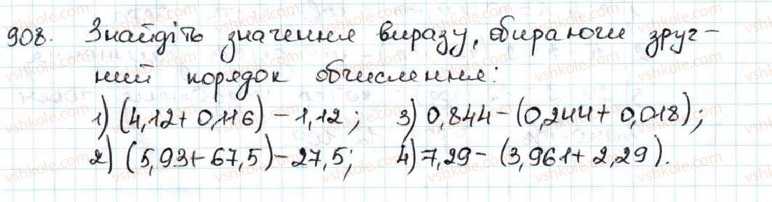 5-matematika-ag-merzlyak-vb-polonskij-ms-yakir-2013--5-desyatkovi-drobi-33-dodavannya-i-vidnimannya-desyatkovih-drobiv-908.jpg