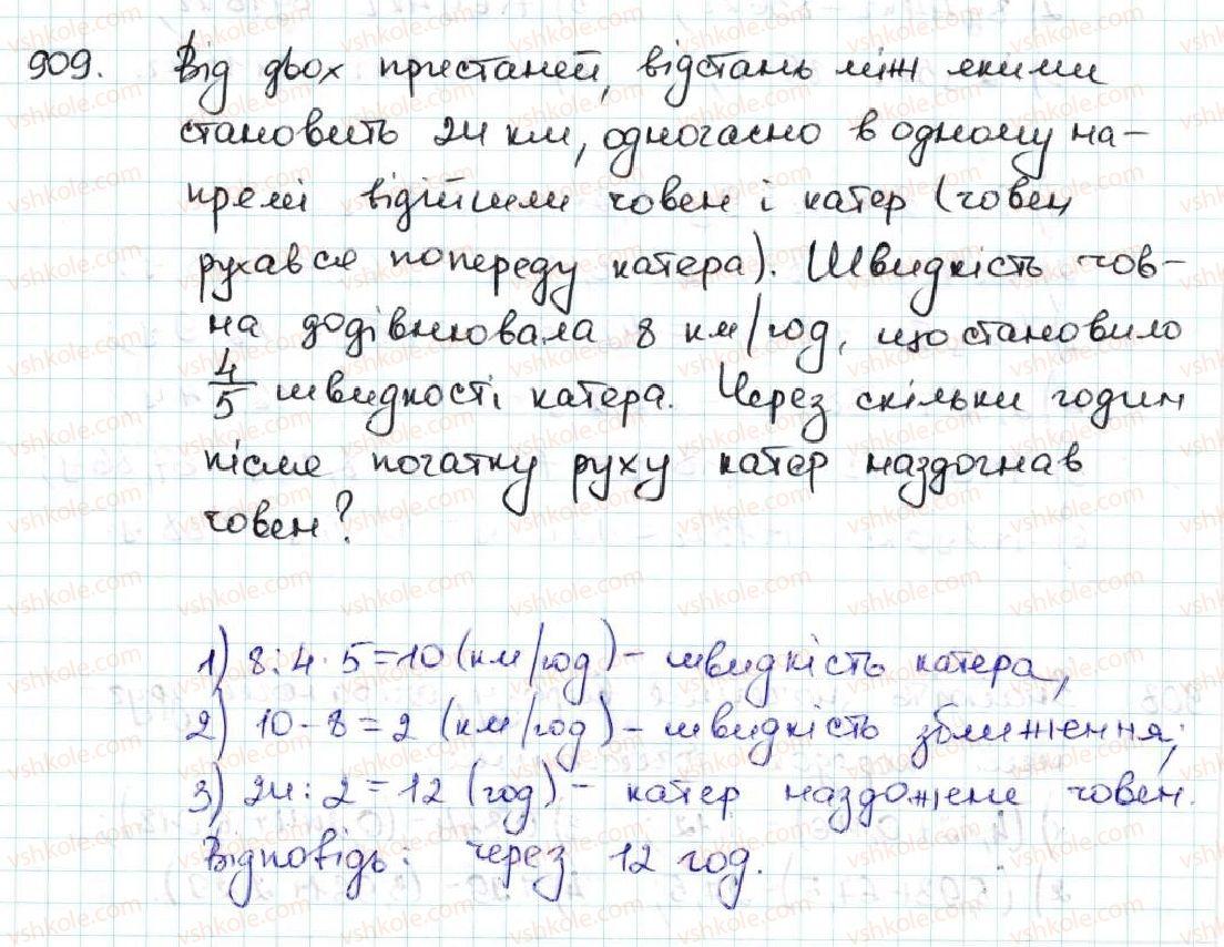 5-matematika-ag-merzlyak-vb-polonskij-ms-yakir-2013--5-desyatkovi-drobi-33-dodavannya-i-vidnimannya-desyatkovih-drobiv-909.jpg