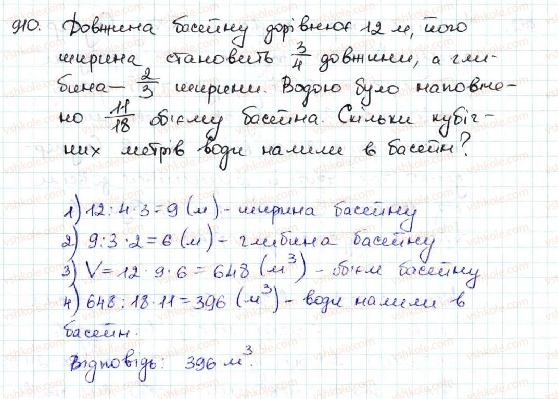 5-matematika-ag-merzlyak-vb-polonskij-ms-yakir-2013--5-desyatkovi-drobi-33-dodavannya-i-vidnimannya-desyatkovih-drobiv-910.jpg