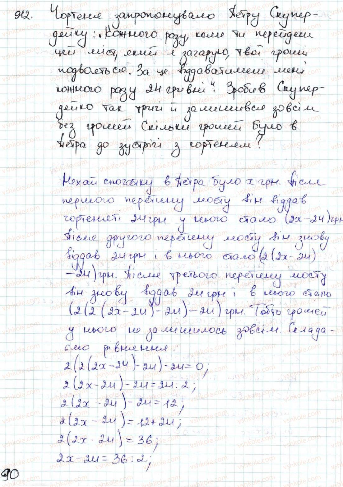 5-matematika-ag-merzlyak-vb-polonskij-ms-yakir-2013--5-desyatkovi-drobi-33-dodavannya-i-vidnimannya-desyatkovih-drobiv-912.jpg