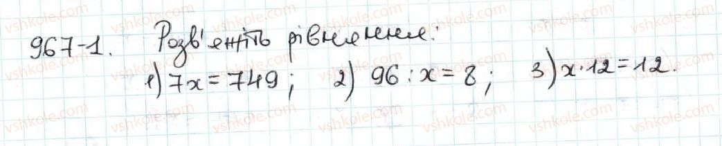 5-matematika-ag-merzlyak-vb-polonskij-ms-yakir-2013--5-desyatkovi-drobi-rozvyazuyemo-usno-1-rnd1176.jpg