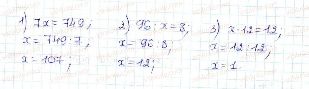 5-matematika-ag-merzlyak-vb-polonskij-ms-yakir-2013--5-desyatkovi-drobi-rozvyazuyemo-usno-1-rnd4229.jpg