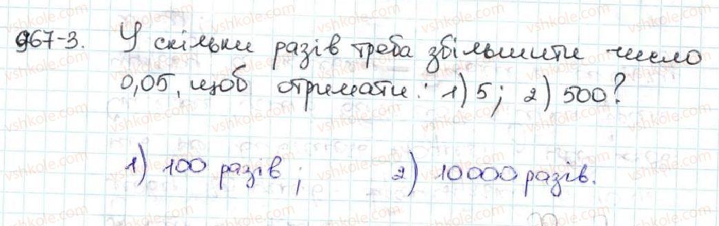 5-matematika-ag-merzlyak-vb-polonskij-ms-yakir-2013--5-desyatkovi-drobi-rozvyazuyemo-usno-3-rnd1545.jpg