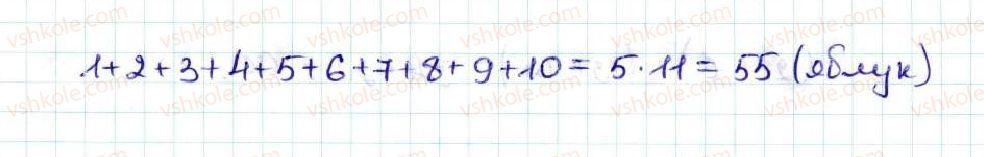 5-matematika-ag-merzlyak-vb-polonskij-ms-yakir-2013--5-desyatkovi-drobi-rozvyazuyemo-usno-7-rnd2016.jpg