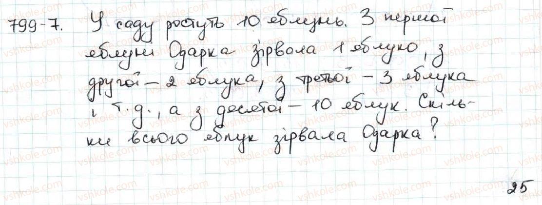 5-matematika-ag-merzlyak-vb-polonskij-ms-yakir-2013--5-desyatkovi-drobi-rozvyazuyemo-usno-7.jpg