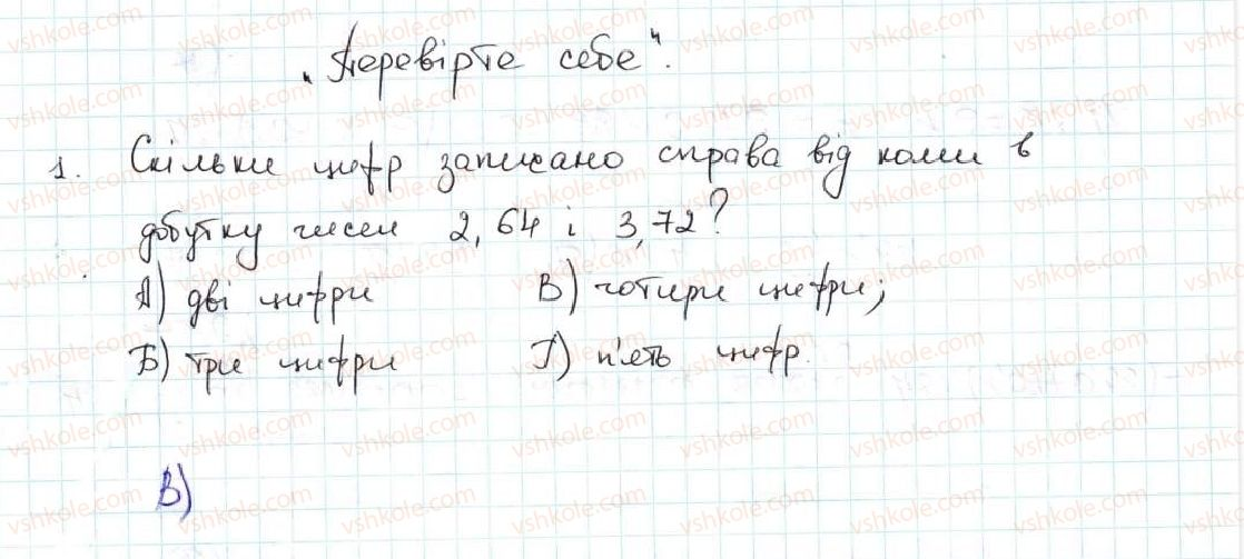 5-matematika-ag-merzlyak-vb-polonskij-ms-yakir-2013--5-desyatkovi-drobi-zavdannya-perevirte-sebe-v-testovij-formi-1-rnd7903.jpg