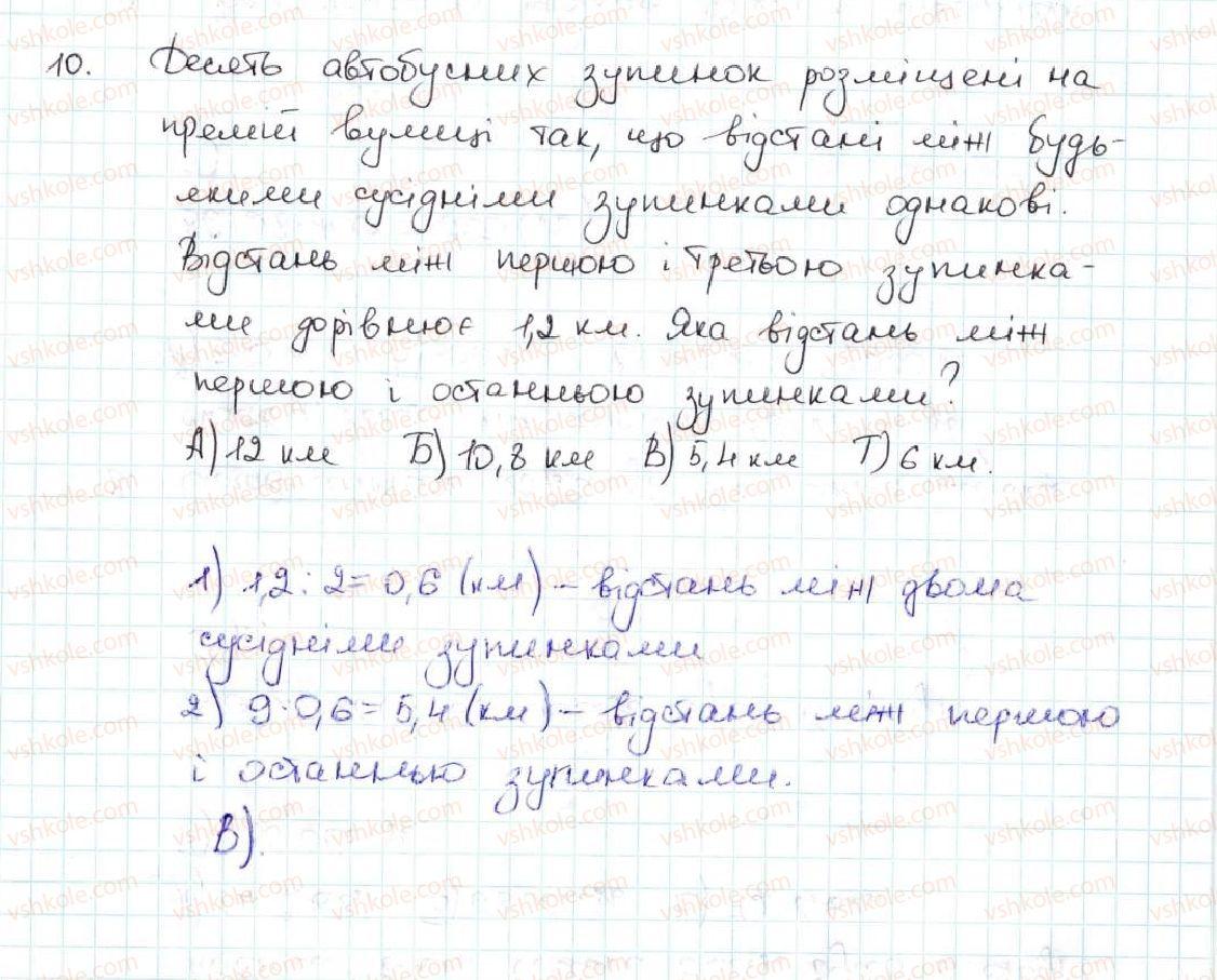 5-matematika-ag-merzlyak-vb-polonskij-ms-yakir-2013--5-desyatkovi-drobi-zavdannya-perevirte-sebe-v-testovij-formi-10-rnd3646.jpg