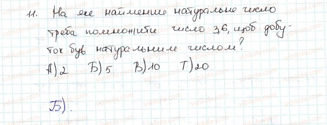 5-matematika-ag-merzlyak-vb-polonskij-ms-yakir-2013--5-desyatkovi-drobi-zavdannya-perevirte-sebe-v-testovij-formi-11-rnd7218.jpg