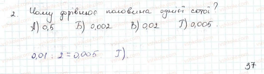5-matematika-ag-merzlyak-vb-polonskij-ms-yakir-2013--5-desyatkovi-drobi-zavdannya-perevirte-sebe-v-testovij-formi-2-rnd3687.jpg
