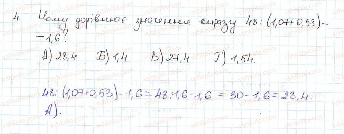 5-matematika-ag-merzlyak-vb-polonskij-ms-yakir-2013--5-desyatkovi-drobi-zavdannya-perevirte-sebe-v-testovij-formi-4-rnd8471.jpg