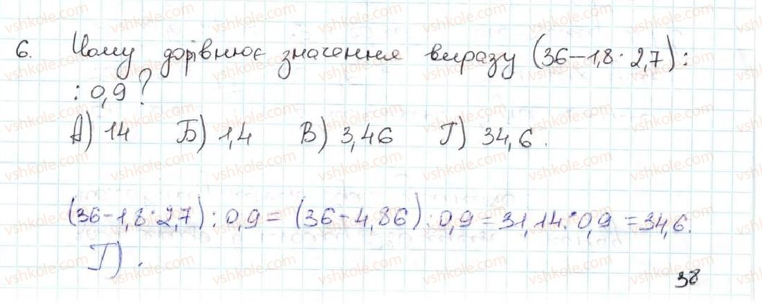5-matematika-ag-merzlyak-vb-polonskij-ms-yakir-2013--5-desyatkovi-drobi-zavdannya-perevirte-sebe-v-testovij-formi-6-rnd7450.jpg