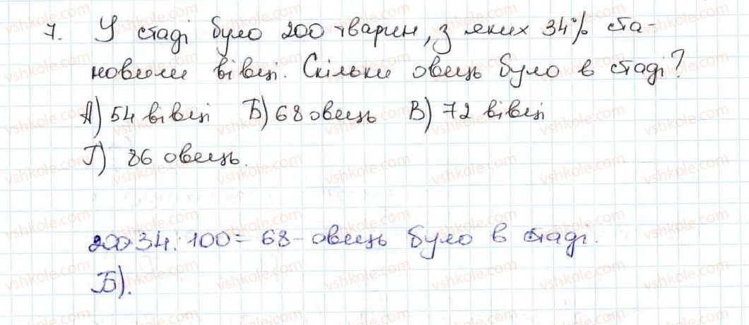 5-matematika-ag-merzlyak-vb-polonskij-ms-yakir-2013--5-desyatkovi-drobi-zavdannya-perevirte-sebe-v-testovij-formi-7-rnd5965.jpg