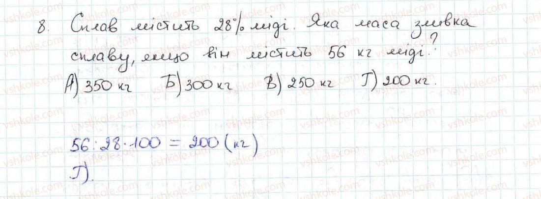 5-matematika-ag-merzlyak-vb-polonskij-ms-yakir-2013--5-desyatkovi-drobi-zavdannya-perevirte-sebe-v-testovij-formi-8-rnd6008.jpg