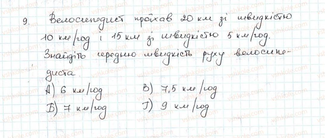 5-matematika-ag-merzlyak-vb-polonskij-ms-yakir-2013--5-desyatkovi-drobi-zavdannya-perevirte-sebe-v-testovij-formi-9-rnd3440.jpg