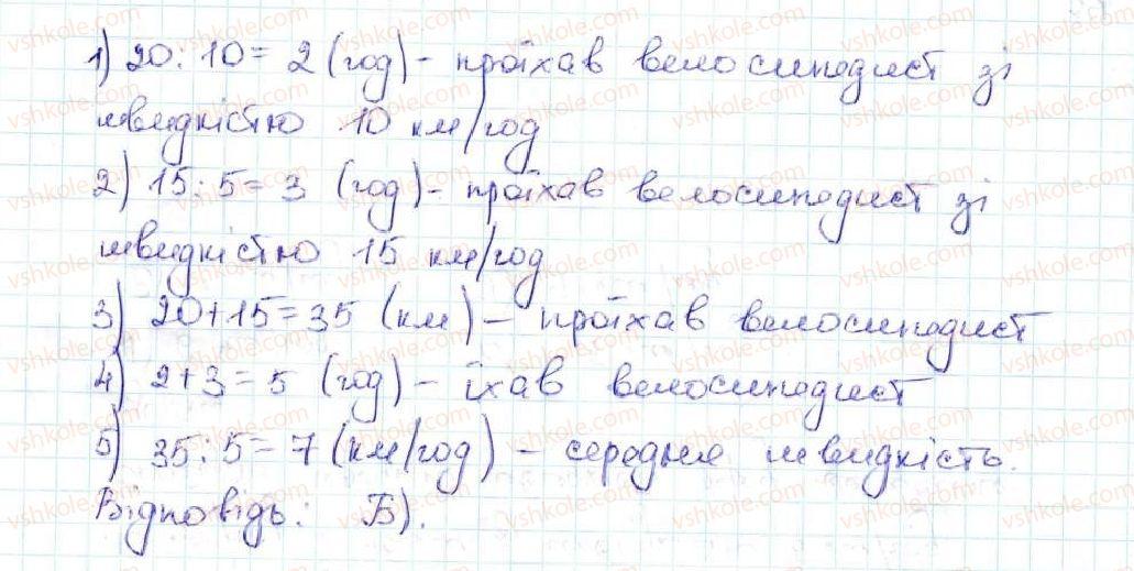 5-matematika-ag-merzlyak-vb-polonskij-ms-yakir-2013--5-desyatkovi-drobi-zavdannya-perevirte-sebe-v-testovij-formi-9-rnd7379.jpg
