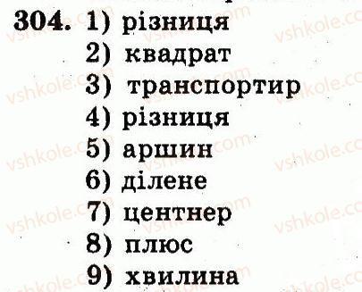 5-matematika-ag-merzlyak-vb-polonskij-ms-yakir-2013-robochij-zoshit--nomeri-301-400-304.jpg