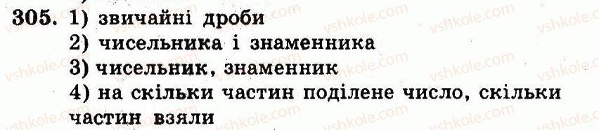 5-matematika-ag-merzlyak-vb-polonskij-ms-yakir-2013-robochij-zoshit--nomeri-301-400-305.jpg