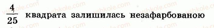 5-matematika-ag-merzlyak-vb-polonskij-ms-yakir-2013-robochij-zoshit--nomeri-301-400-310-rnd3691.jpg