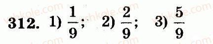 5-matematika-ag-merzlyak-vb-polonskij-ms-yakir-2013-robochij-zoshit--nomeri-301-400-312.jpg