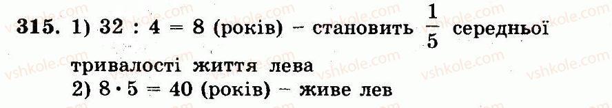 5-matematika-ag-merzlyak-vb-polonskij-ms-yakir-2013-robochij-zoshit--nomeri-301-400-315.jpg