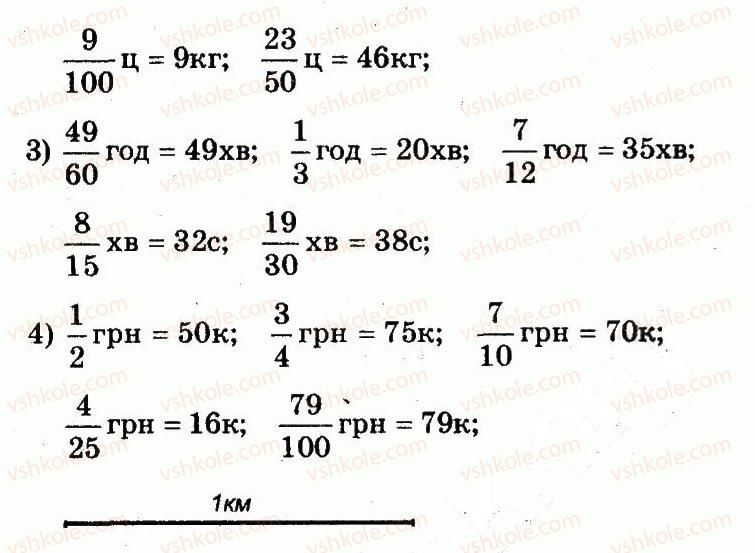 5-matematika-ag-merzlyak-vb-polonskij-ms-yakir-2013-robochij-zoshit--nomeri-301-400-316-rnd6788.jpg