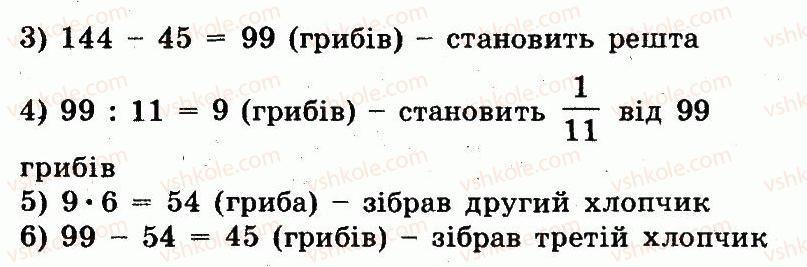 5-matematika-ag-merzlyak-vb-polonskij-ms-yakir-2013-robochij-zoshit--nomeri-301-400-319-rnd1511.jpg