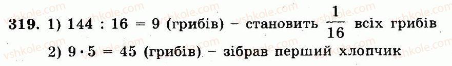 5-matematika-ag-merzlyak-vb-polonskij-ms-yakir-2013-robochij-zoshit--nomeri-301-400-319.jpg
