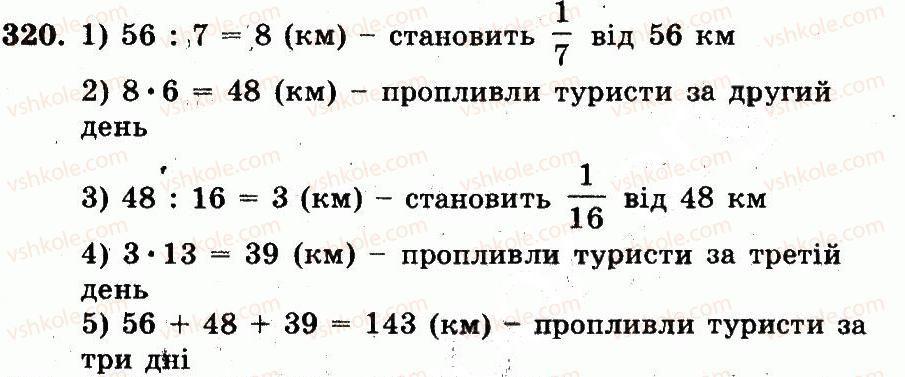 5-matematika-ag-merzlyak-vb-polonskij-ms-yakir-2013-robochij-zoshit--nomeri-301-400-320.jpg