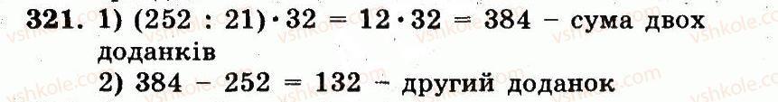 5-matematika-ag-merzlyak-vb-polonskij-ms-yakir-2013-robochij-zoshit--nomeri-301-400-321.jpg
