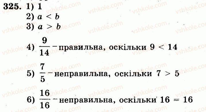 5-matematika-ag-merzlyak-vb-polonskij-ms-yakir-2013-robochij-zoshit--nomeri-301-400-325.jpg